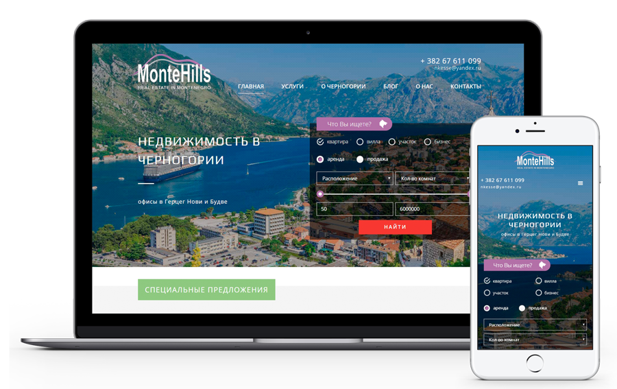 Создание сайтов черногория олимпиада создание сайтов